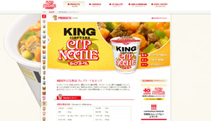 cupnoodle-king-1