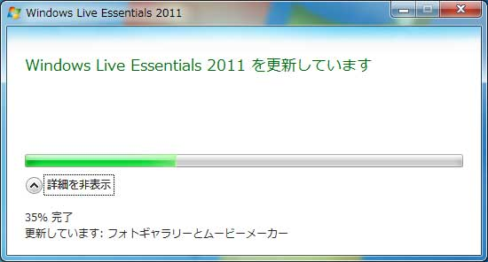 windowslive_essentials2011