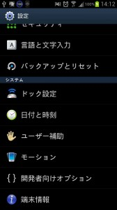 android_setmode1