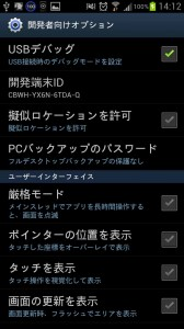 android_setmode2