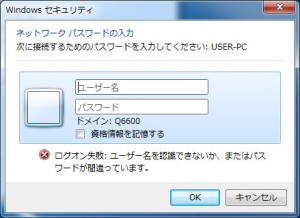 windows-security-dialog
