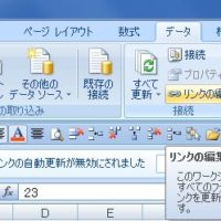excel_data_setuzoku